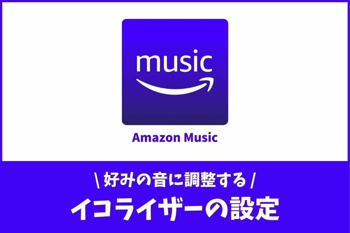 Amazon Musicでイコライザー設定!音の好みを変える方法
