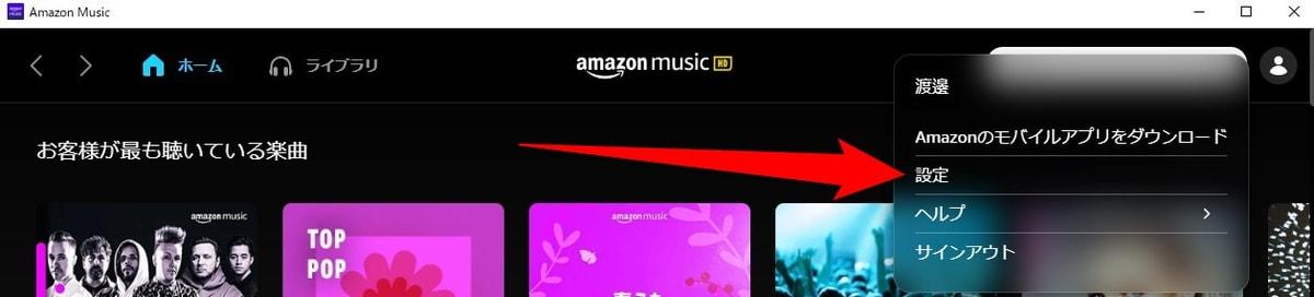 Amazon Musicの重要な初期設定13選!使う前にやっておきたい!