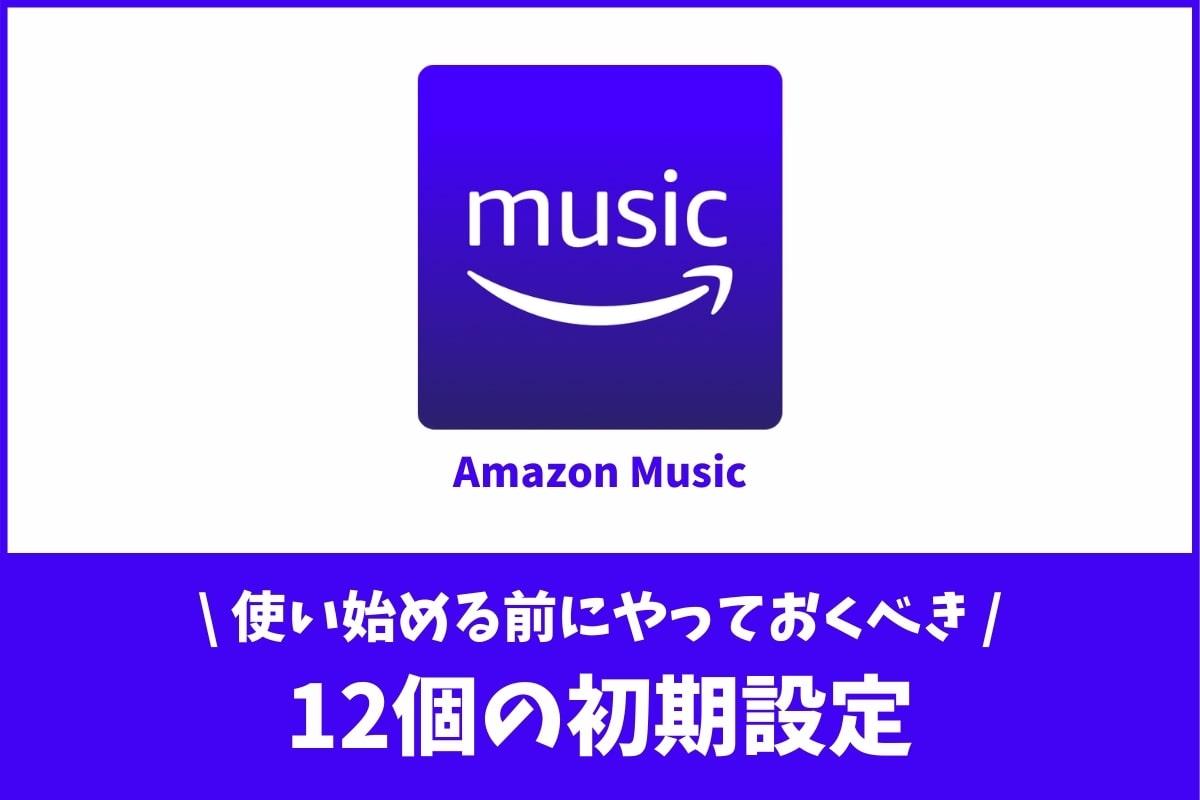 Amazon Musicの重要な初期設定12選!使う前にやっておきたい!