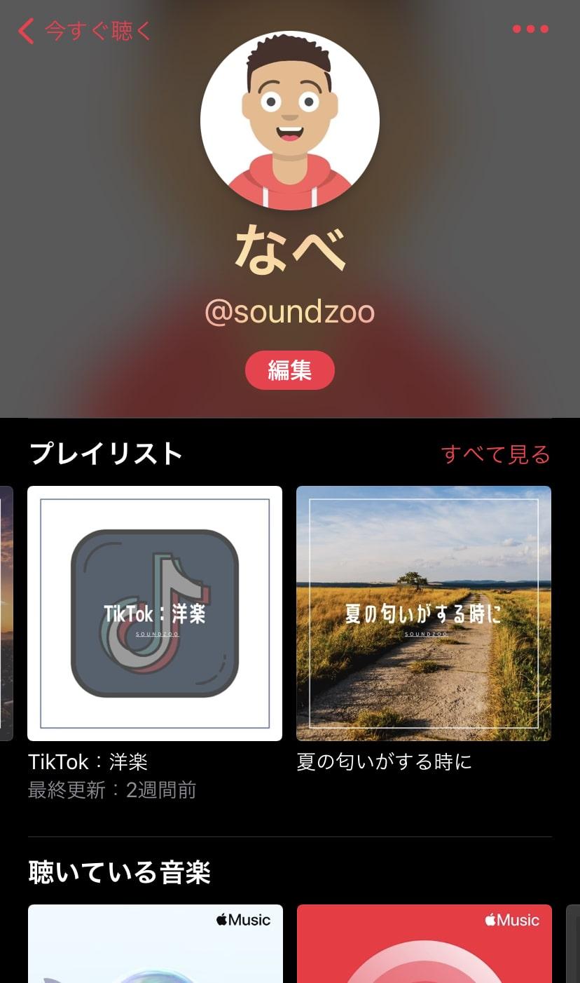 Apple Musicで絶対にやっておきたい初期設定10選