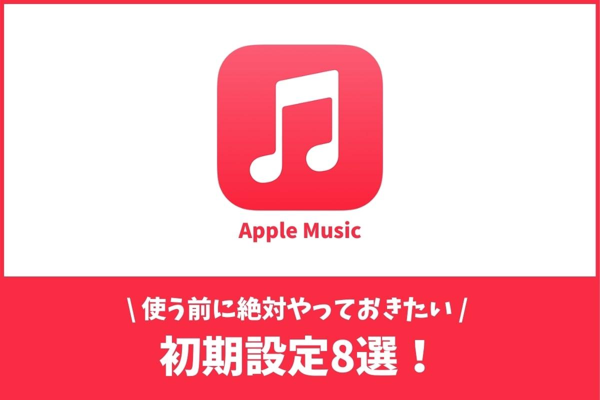 絶対やるべきApple Musicの8つの設定!損を回避し視聴体験を向上させよう