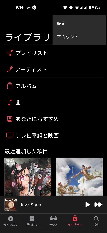 Apple Musicの設定画面を開く