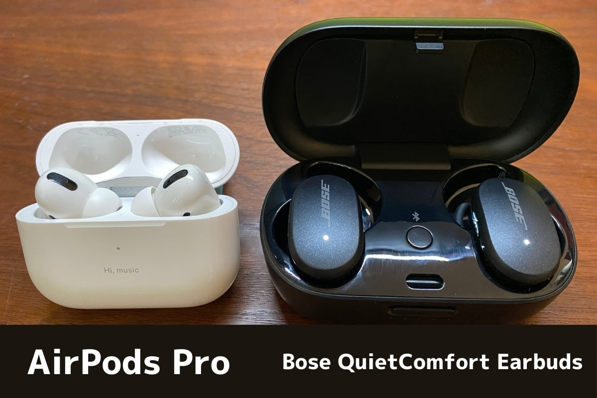 Bose QC Earbuds vs AirPods Pro!6つの比較レビュー