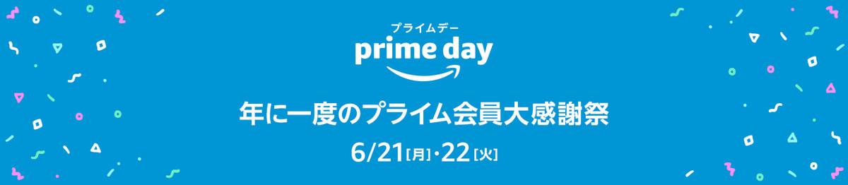 Amazon Prime Day 2021年6月