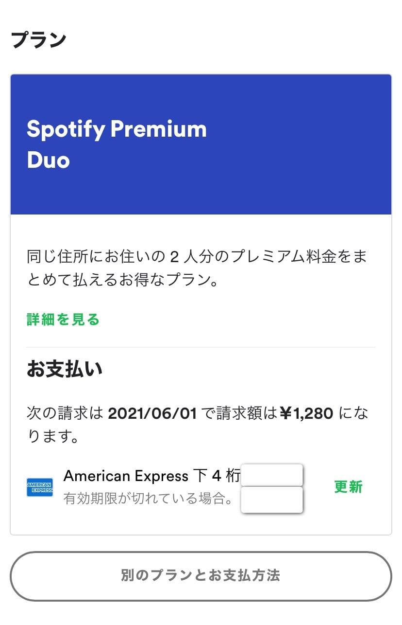 Spotifyの支払方法を変更する