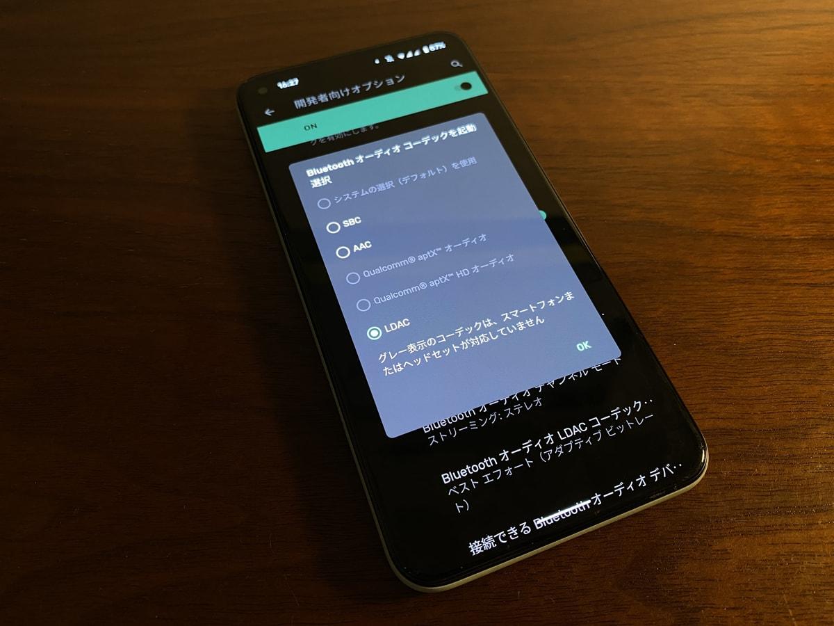 Androidの設定からBluetoothコーデックを確認する7つの手順