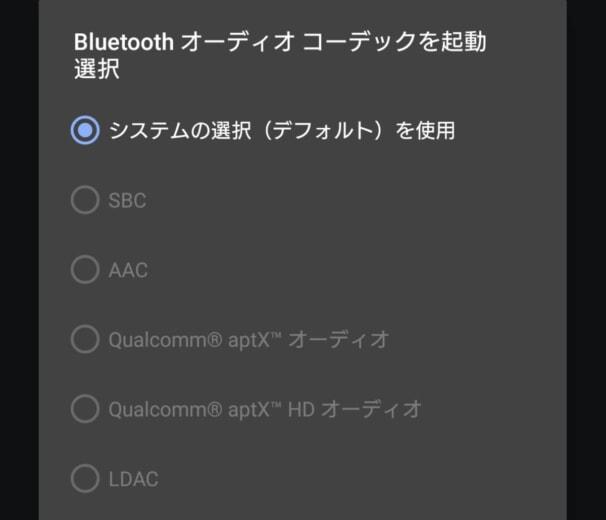 Androidのコーデック