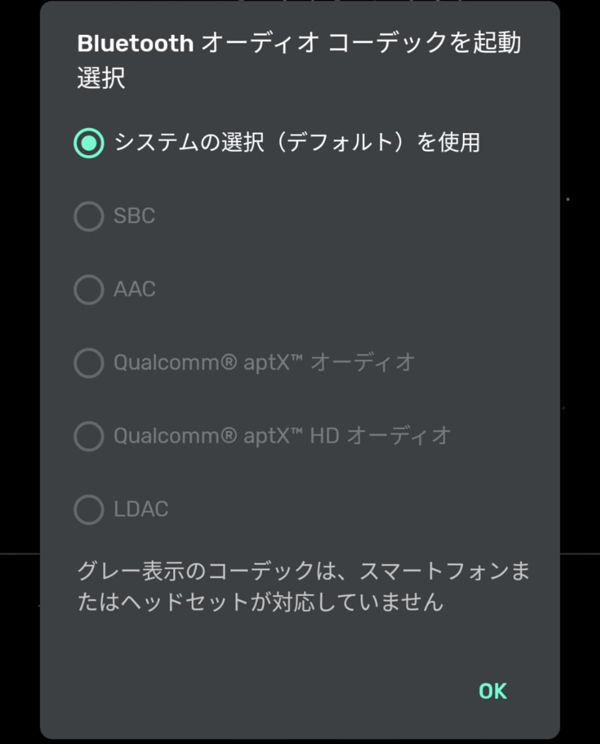 AndroidのBluetoothコーデックを確認する方法
