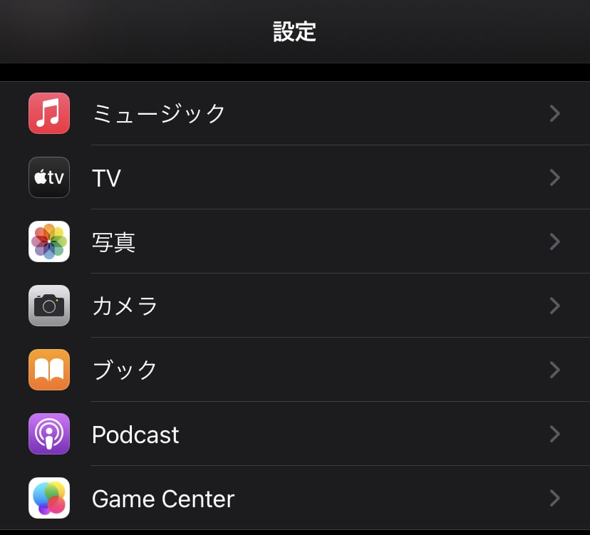 Apple Musicで空間オーディオを使う方法