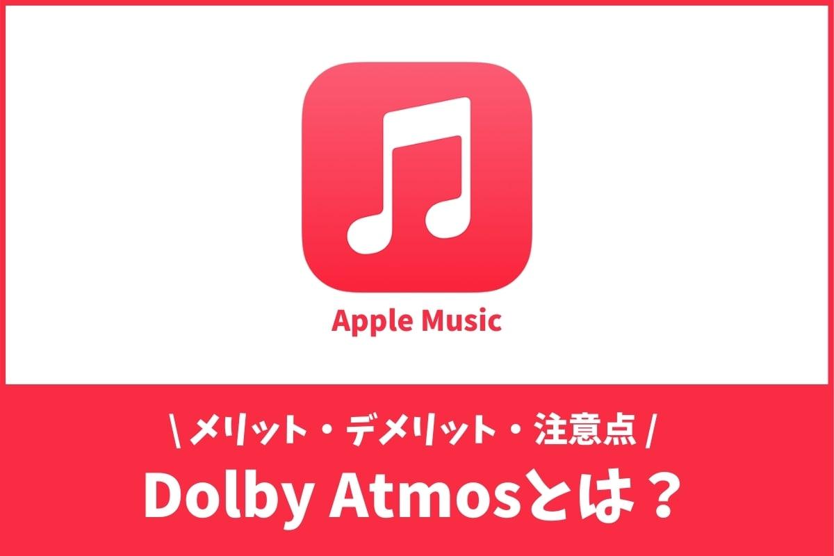 Apple Musicの『Dolby Atmos』ってなに?今までと何が違うの?
