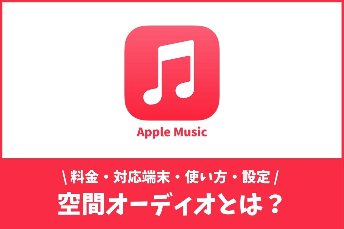 空間オーディオとは?AirPods ProやApple Musicなど対応とやり方
