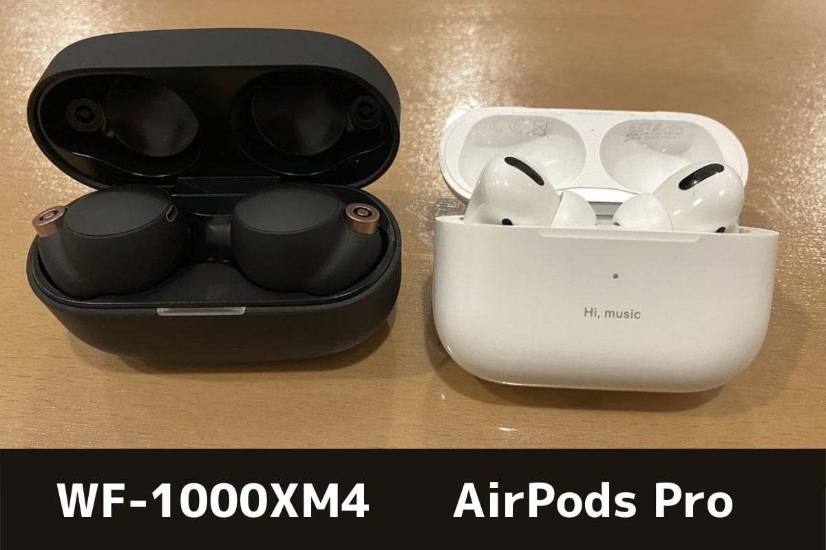 WF-1000XM4とAirPods Proを比較