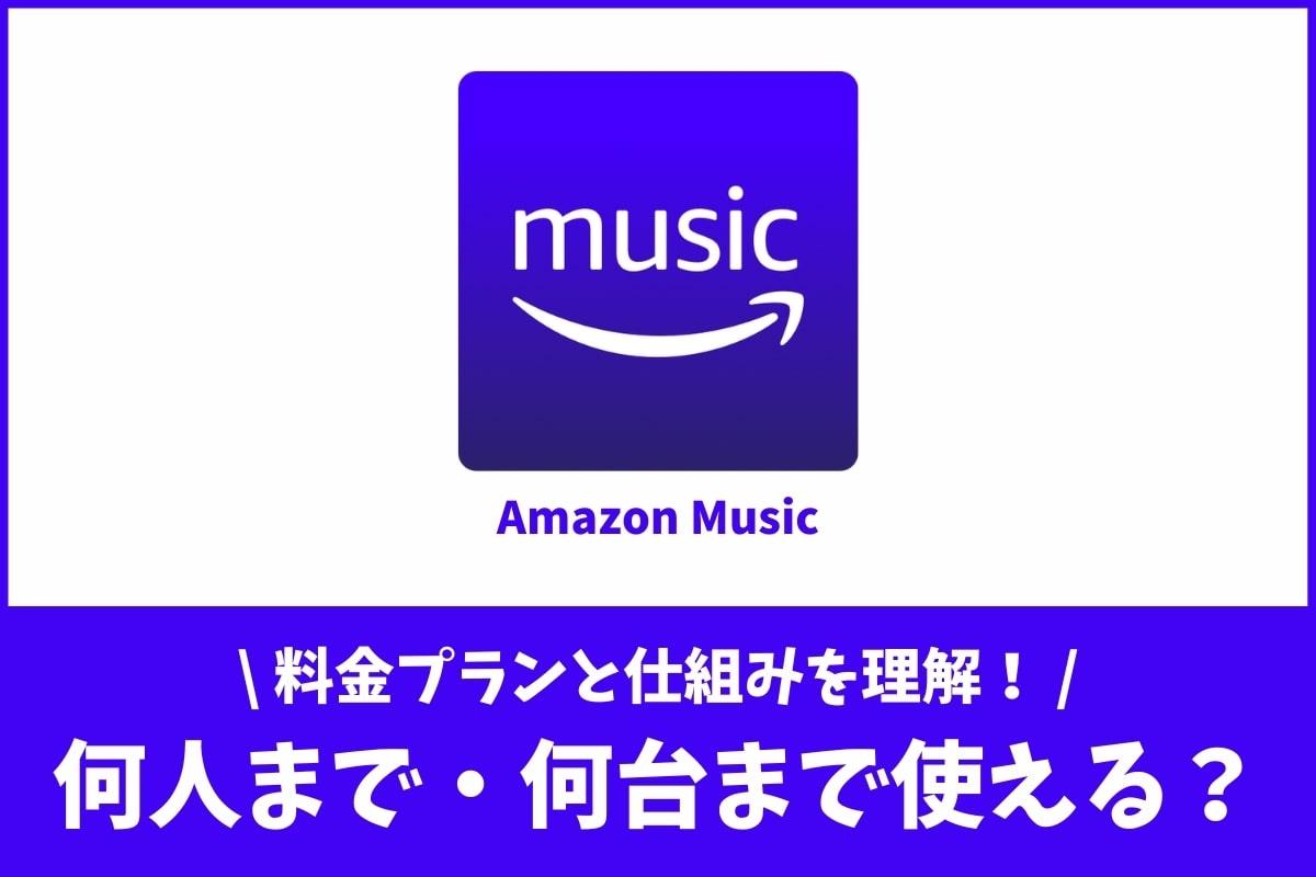 Amazon Musicは何人・何台まで音楽を聴けるのか?