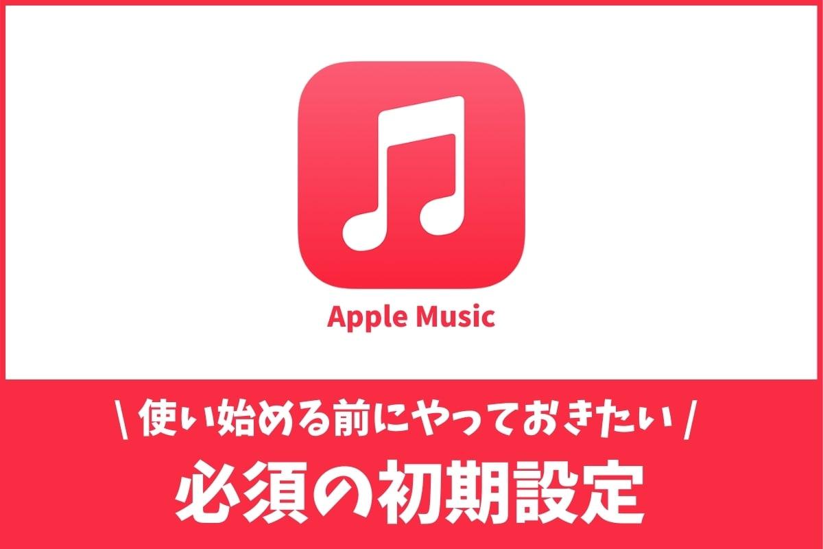 Apple Musicの必須の初期設定