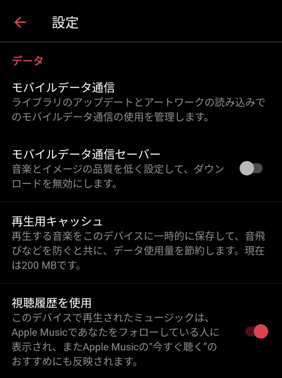 Apple Musicの初期設定10選!