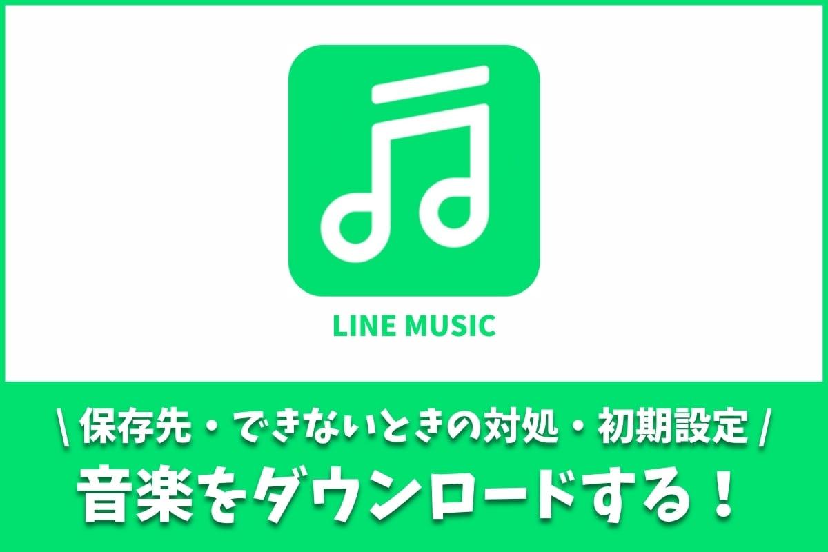 LINE MUSICでダウンロード!保存先設定やできない時の対処法