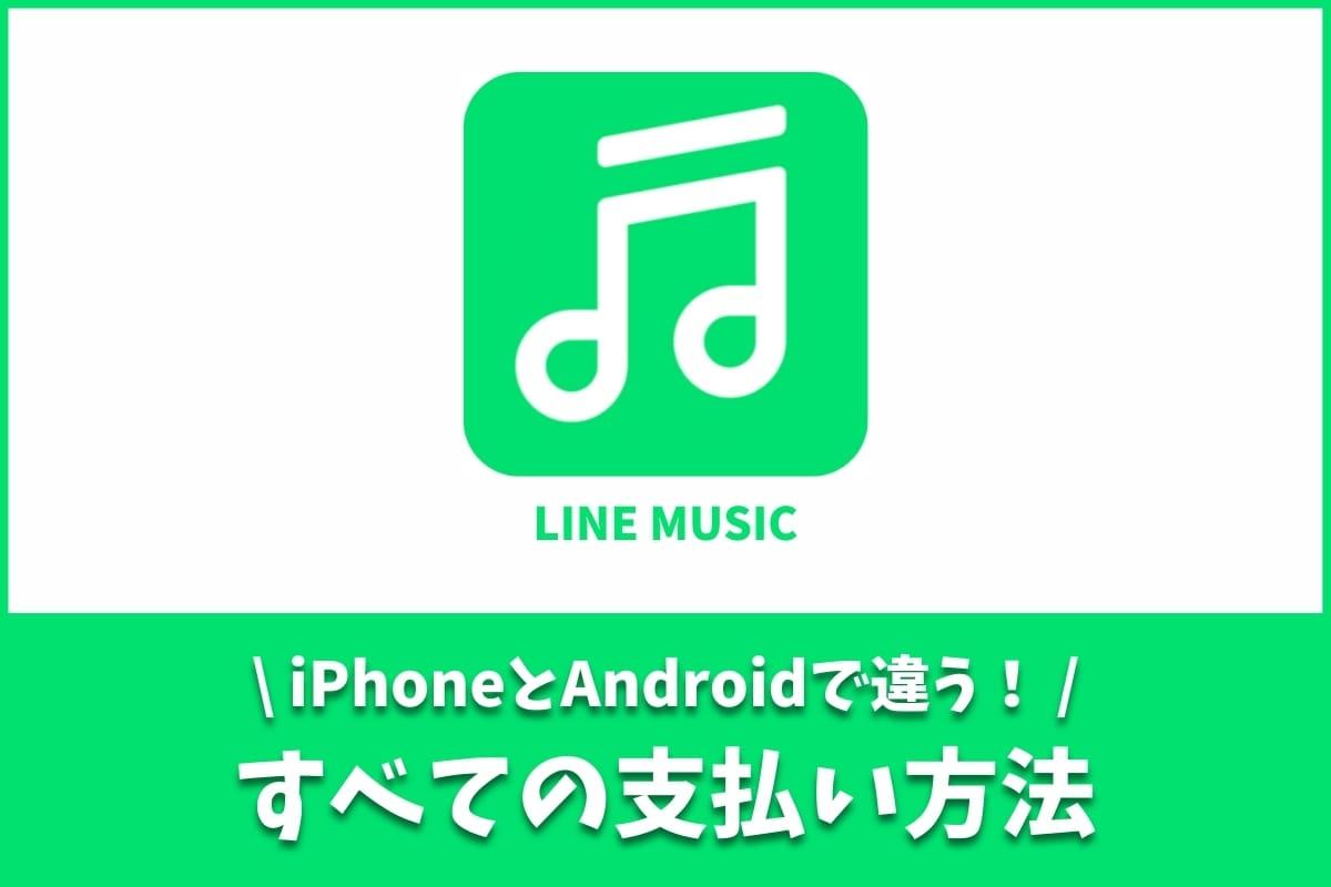 LINE MUSIC すべての支払方法(iPhone・Android)支払日の確認も解説!