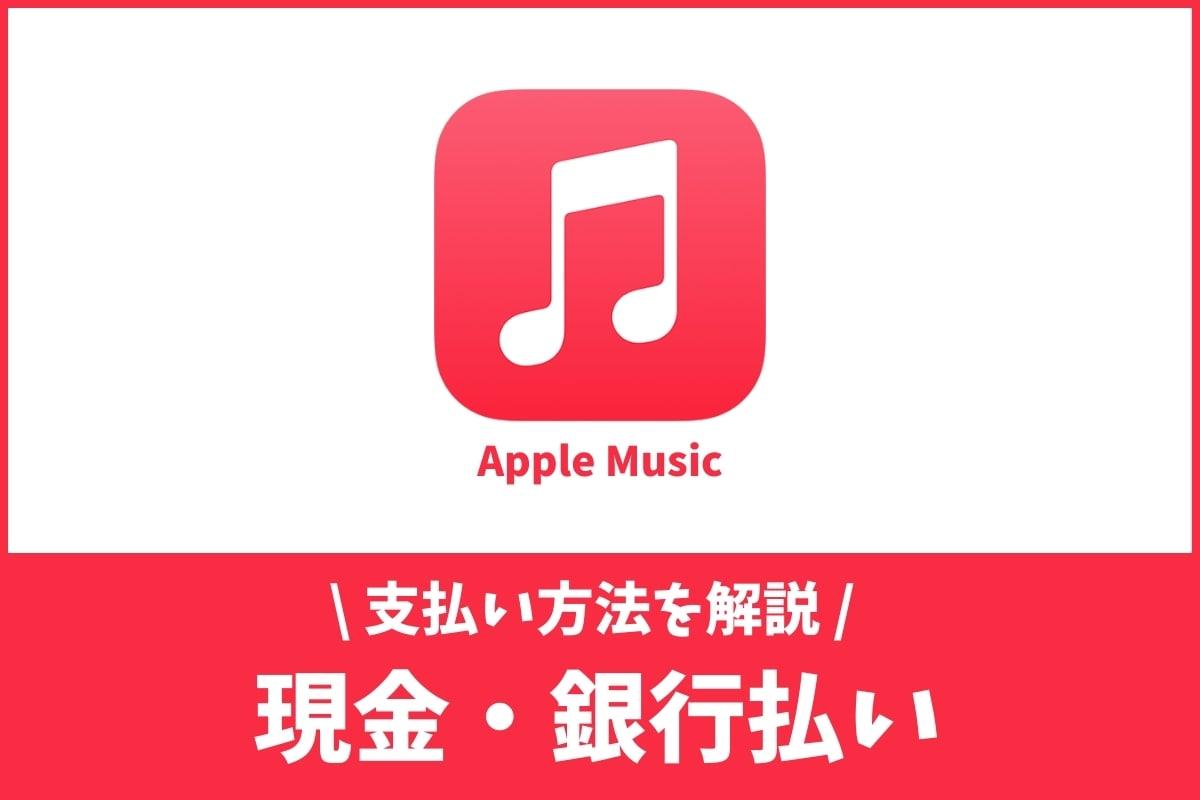 Apple Musicを現金・銀行払で使う方法はある?ない?