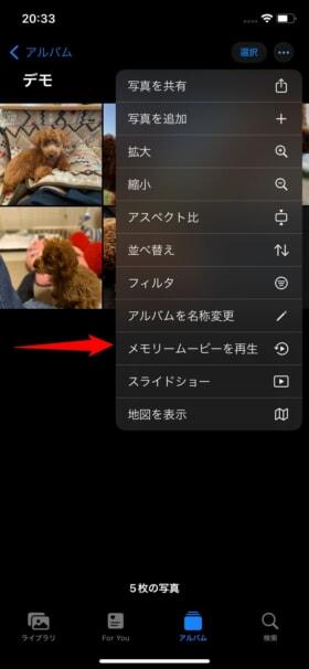 iPhone・iPadでメモリーを作成する方法