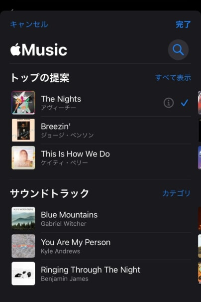 【ios15】Apple Musicの音楽をメモリームービーに使用する方法!好きな曲で思い出の動画が作成可能