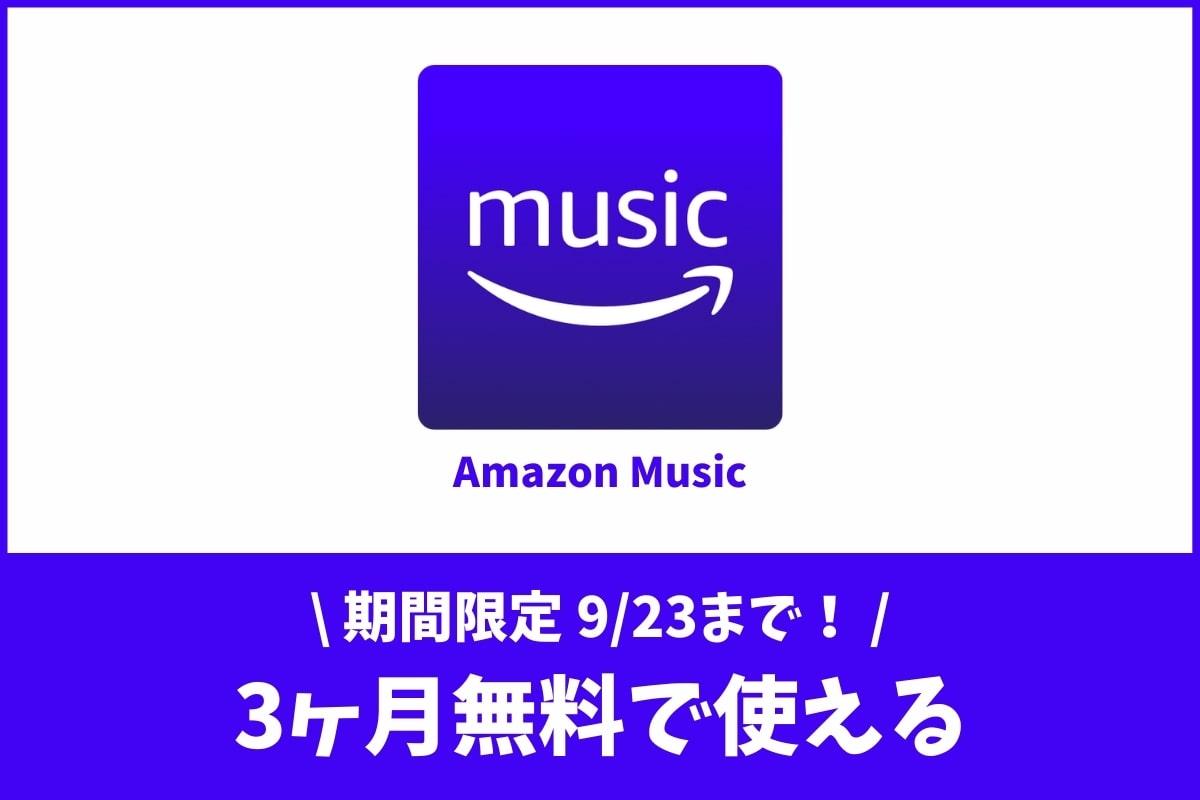 【9/23まで】Amazon Music 3ヶ月無料キャンペーン!