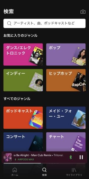 SpotifyのBlend機能の使い方!2人だけのオリジナルプレイリストが作成できる