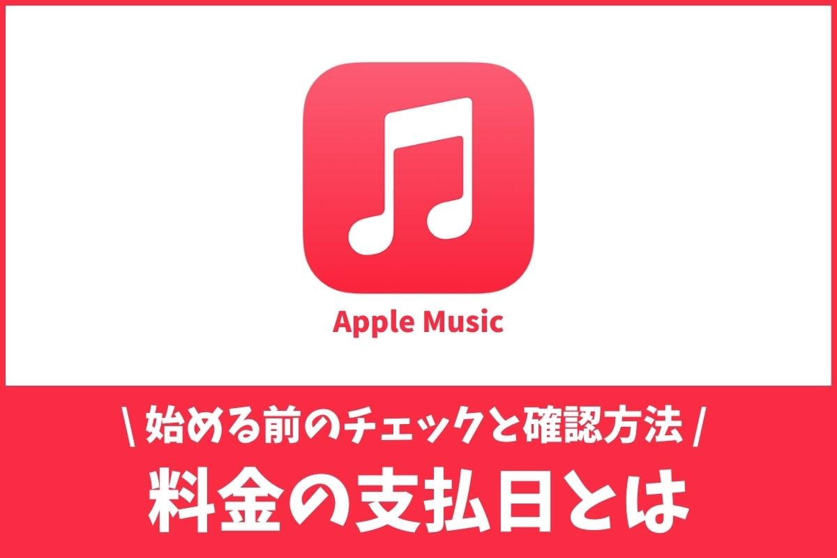 Apple Musicの料金支払いはいつ?支払日と更新日とは。