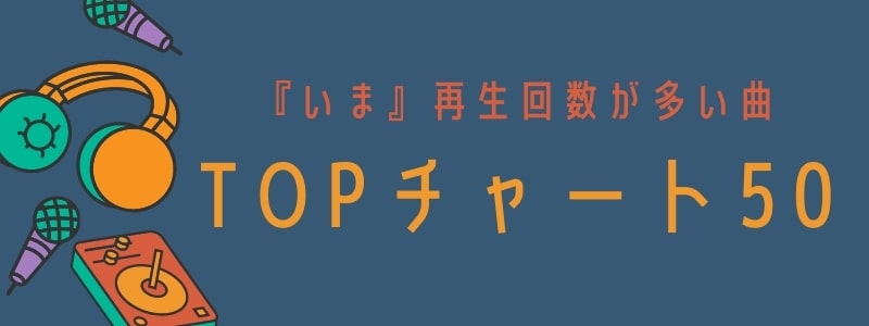 毎日更新『いま』再生回数が多い人気音楽ランキングTop50
