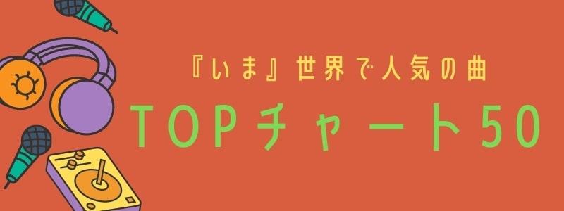 毎日更新『いま』世界で人気の洋楽ランキングTop50