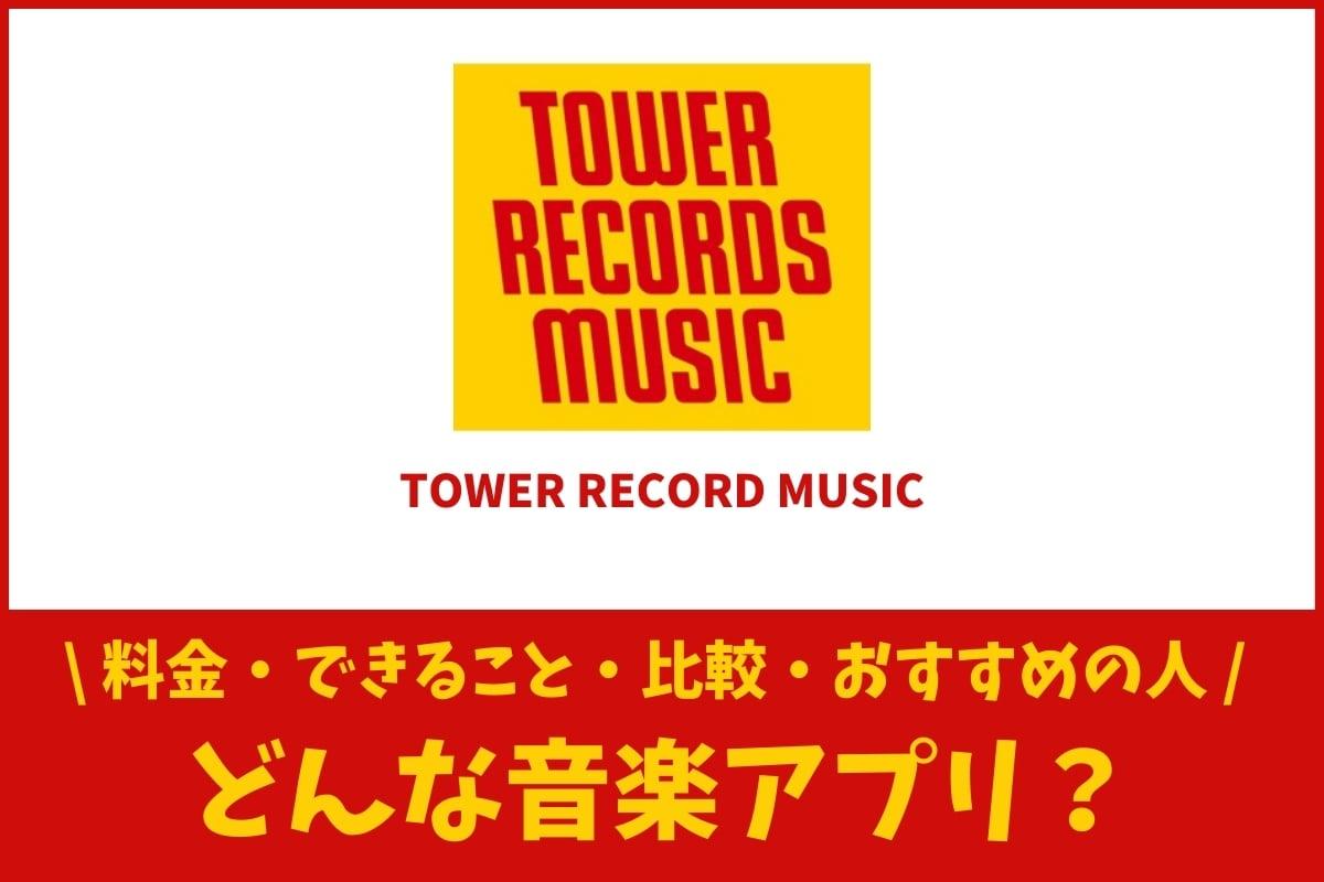 TOWER RECORD MUSICとは?料金や特徴、他音楽アプリとの比較!